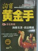 【書寶二手書T1/一般小說_JNL】淘寶黃金手(卷六)-爭名奪利_羅曉