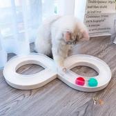 寵物玩具 貓軌道球貓咪玩具轉盤小貓玩具寵物貓咪用具玩具轉盤球diy逗貓棒T 2色 雙12提前購