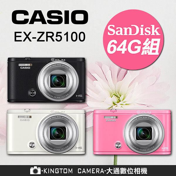 CASIO ZR5100 送HelloKitty經典皮革背帶+64G高速卡+電池(共2顆)+座充+手工皮套+4好禮大全配 公司貨
