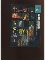 二手書 表演的藝術 : 藝術活動欣賞指南 = Performing arts / 邁可.比林頓(Michael Billing R2Y 957551033X