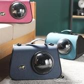 貓包外出便攜貓籠子貓咪太空艙背包裝貓的手提包寵物狗狗外帶用品 阿卡娜