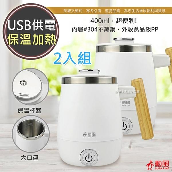 【勳風】USB加熱式電水壺/不鏽鋼保溫杯馬克杯(HF-J3019)2入