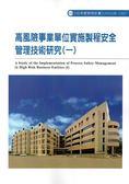 高風險事業單位實施製程安全管理技術研究(一)ILOSH106-S307