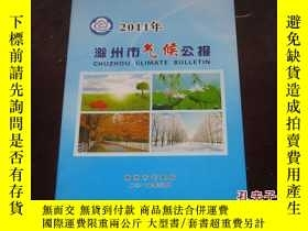 二手書博民逛書店罕見2011年滁州市氣候公報Y205795 滁州市氣象局 滁州市