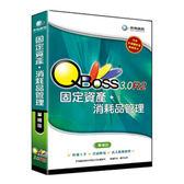 【QBOSS】固定資產+消耗品管理系統 3.0-R2-單機版
