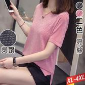 V領橫燙鑽亮絲上衣(2色)XL~4XL【271969W】【現+預】☆流行前線☆