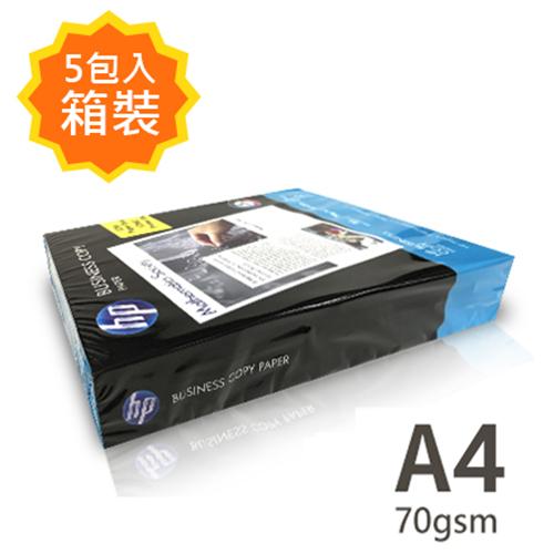 HP BUSINESS COPY A4 70gsm 雷射噴墨白色影印紙500張入 X 5包入箱裝
