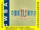 博民逛書店《紀念中國城鎮供水協會成立10...