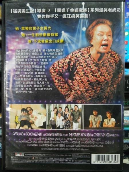 挖寶二手片-P04-168-正版DVD-韓片【地獄奶奶】金秀美 鄭滿植 金正泰(直購價)