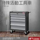 樹德 TC專業活動工具車 TC-S23/NTC-S23 (零件/組裝/推車/工具箱/裝修/五金/維修)