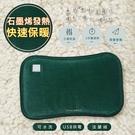 【暖手寶貝】石墨烯暖手寶/USB調溫電暖袋/暖暖寶(保暖的好朋友)