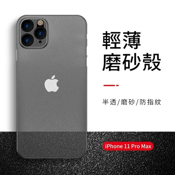 現貨 iPhone 11 Pro Max 輕薄 磨砂 手機殼 全包 防摔 保護殼 防指紋 保護套