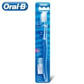歐樂B矯正型牙刷【康是美】