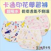 寶寶內褲拉拉褲學習褲嬰兒卡通印花尿布褲隔尿褲-321寶貝屋
