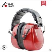 華特7402隔音耳罩紅色舒適折疊降噪耳罩學習射擊工業降噪防護耳罩 安雅家居館