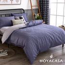 雙人四件式抗菌天絲兩用被床包組-HOYACASA夏晚