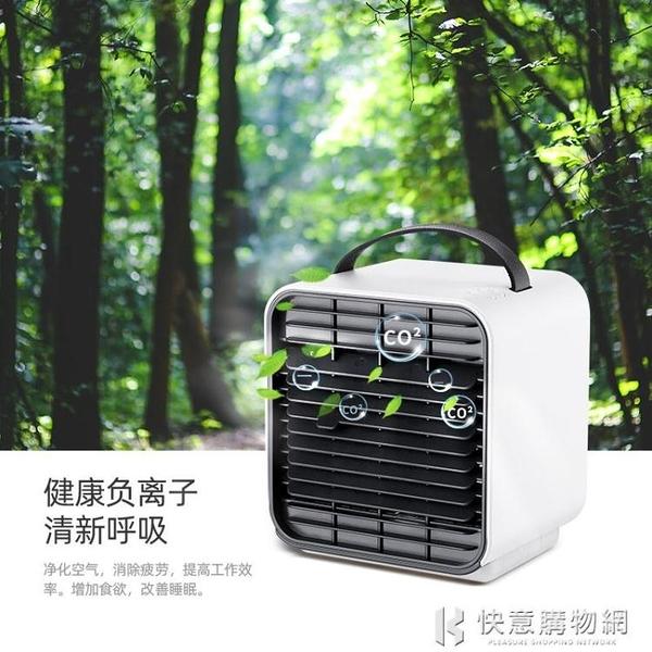 迷你空調制冷風扇usb便攜式超大風力可充電台式降溫神器隨身電風扇桌面  快意購物網