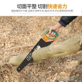 手鋸鋸子家用木工 手鋸伐木工具戶外園林木頭手板據 手拉小劇子YJT 暖心 館
