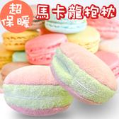 金德恩 台灣製造 超細纖維馬卡龍抱枕/ 開纖布柔軟抱枕