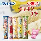 日本 Bourbon 北日本 小薯片 洋芋片 薯片 餅乾 小熊餅乾 迷你洋芋片 長條洋芋片 日本餅乾