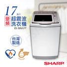 送!乾衣架【夏普SHARP】17公斤超震波變頻洗衣機 ES-SDU17T