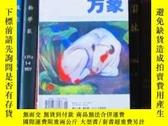 二手書博民逛書店萬象(第十二卷罕見第五期)Y342 《萬象》編輯部 遼寧教育出版