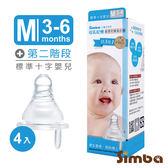 小獅王辛巴-母乳記憶超柔防漲氣標準十字孔奶嘴M號4入(3-6M)