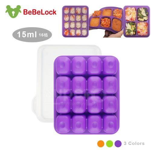 BeBeLock 軟矽膠副食品Tok Tok連裝盒15ml(16格)副食品分裝盒(顏色隨機出貨)[衛立兒生活館]