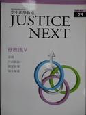 【書寶二手書T5/法律_XAS】空中法學教室_2014版No.29_行政法V