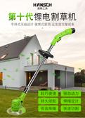 家用小型充電式打草機電動割草機除草神器多功能果園修草坪剪草機   快速出貨 YJT
