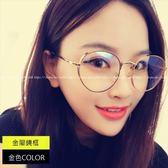 現貨-韓國ulzzang原宿復古金屬眼鏡框復古金屬大框眼鏡文藝圓框眼鏡架女潮平光鏡防輻射近視眼鏡
