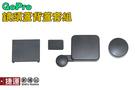 GoPro防水鏡頭蓋電池插槽背蓋套組ALCAK-302