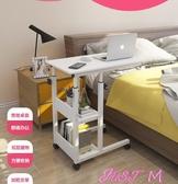 電腦桌升降可移動床邊桌家用筆記本電腦桌臥室懶人桌床上書桌簡約小桌子LXJUSTM春季新品