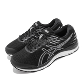 Asics 慢跑鞋 Gel-Cumulus 21 2E 寬楦 黑 白 男鞋 運動鞋 【PUMP306】 1011A554001