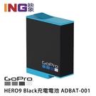 【映象攝影】GoPro HERO9 Black 專用充電電池 ADBAT-001 台閔公司貨