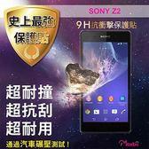 Moxbii Sony Xperia Z2 太空盾 Plus 9H 抗衝擊 抗刮 疏油疏水 螢幕保護貼