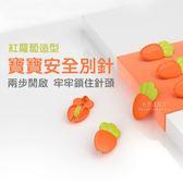 紅蘿蔔造型寶寶安全別針 寶寶別針 安全別針