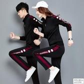 2019新款春秋季休閒運動套裝男女士時尚跑步運動服衛衣長褲兩件套怦然心動