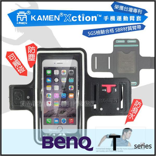 ☆KAMEN Xction運動臂套/臂袋/手機袋/手臂包/慢跑/腳踏車/單車/戶外活動/BENQ T3