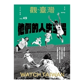 Watch Taiwan觀臺灣第49期(110/04)他們的人生主場