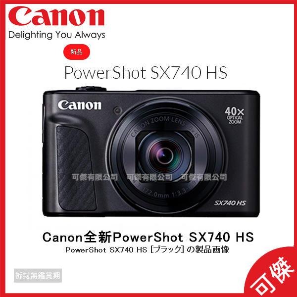 Canon PowerShot SX740 HS 翻轉螢幕 40倍光學變焦 總代理台灣佳能公司貨  免運 可傑