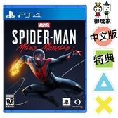 預購 PS4 漫威蜘蛛人 邁爾斯摩拉斯 中文版 11/12發售