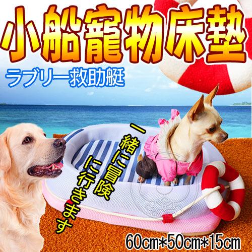 【培菓幸福寵物專營店】dyy》可愛小船寵物貓狗床墊60cm*50cm