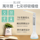 【coni shop】BLADE萬年曆七彩呼吸檯燈 現貨 當天出貨 LED燈 小夜燈 充電式桌燈 立燈 燈 變色燈