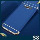 三星 Galaxy S8 電鍍三合一保護...