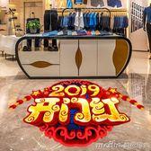 2019新年墻貼紙商城保險公司開門紅職場布置自粘3D立體地貼畫裝飾qm 美芭