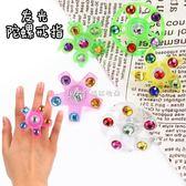 創意兒童玩具新奇解壓指尖陀螺戒指發光小禮品幼兒園  瑪奇哈朵