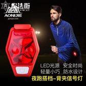 戶外騎行LED安全警示燈尾燈安全照明信號燈夜跑應急燈 魔法街