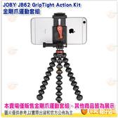 JOBY JB62 GripTight Action Kit 金剛爪運動套組 公司貨 魔術章魚腳架 手機夾自拍棒 適直播