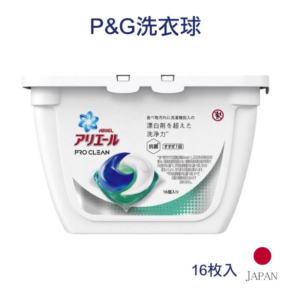 日本 P&G 3D洗衣膠球 加強洗淨力 16顆/盒 含有漂白成分 白盒 漂白劑 洗衣球【YES 美妝】